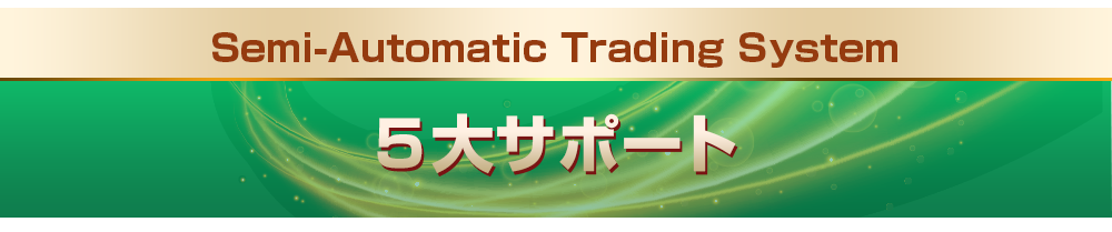 Semi automated trading system